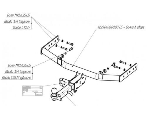 Фаркоп Bosal 1229-Е быстросъемный для Lada Granta седан 2012-2016/ Granta лифтбек 2012-2016