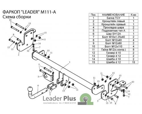 Фаркоп Лидер-плюс для Mitsubishi ASX