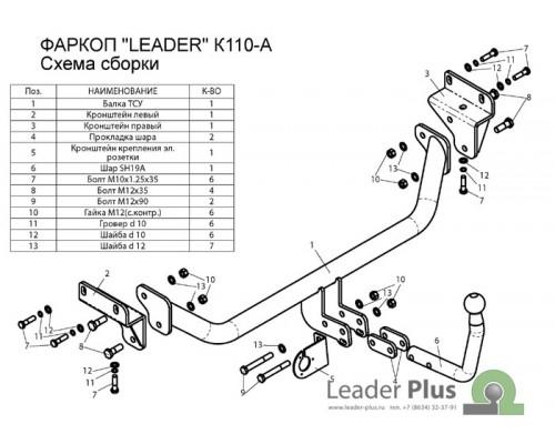 Фаркоп Лидер-плюс для Hyundai I-30  хэтчбек 2007-2011