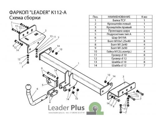 Фаркоп Лидер-плюс для Hyundai IX-35 2010-