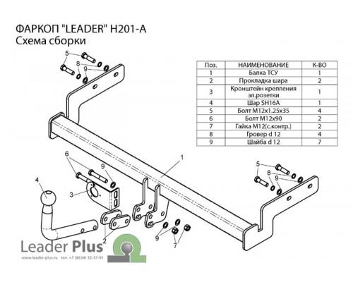 Фаркоп Лидер-плюс для Hyundai Accent 1999-2012
