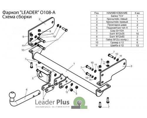 Фаркоп Лидер-плюс для Opel Antara 2006-2013