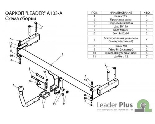 Фаркоп Лидер-плюс для Audi A6 1997-2004
