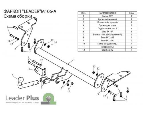Фаркоп Лидер-плюс для Mitsubishi Outlander 2002-2007
