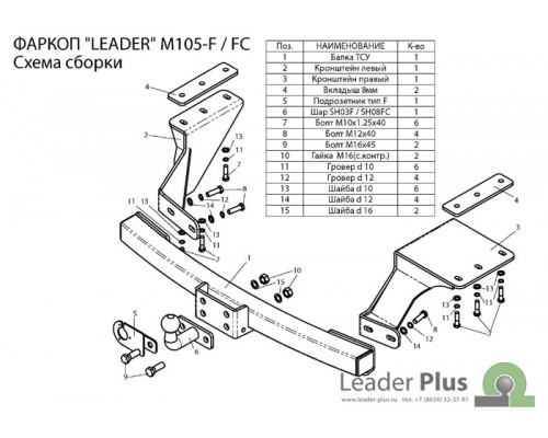 Фаркоп Лидер-плюс для Mitsubishi Outlander 2007-2012