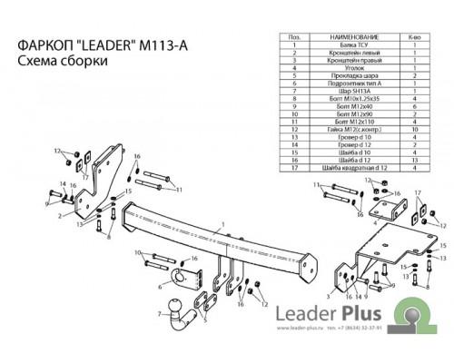 Фаркоп Лидер-плюс для Mitsubishi Outlander 2012-