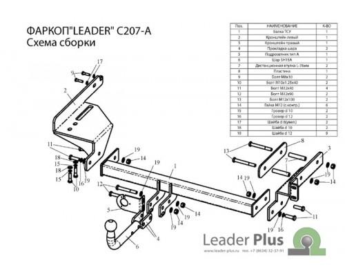 Фаркоп Лидер-плюс для Chevrolet Aveo (T250) седан 2006-2011