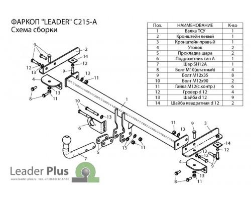 Фаркоп Лидер-плюс для Chevrolet Aveo (T300) седан 2012-