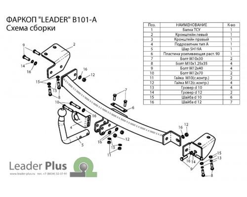 Фаркоп Лидер-плюс для BYD F3 2005-