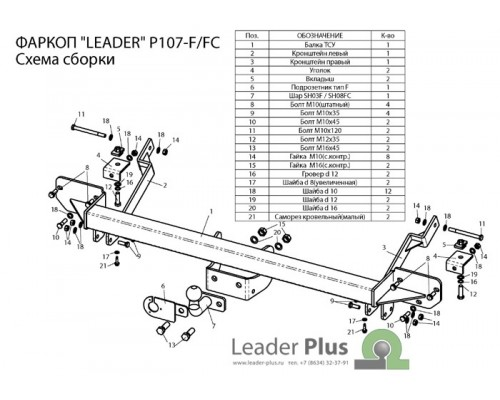 Фаркоп Лидер-плюс для Citroen Jumper L1,L2,L3 2006-