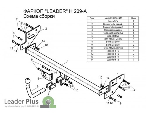 Фаркоп Лидер-плюс для Hyundai Elantra 2006-2010