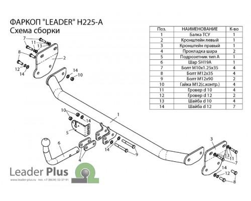 Фаркоп Лидер-плюс для Hyundai Elantra 2010-2014