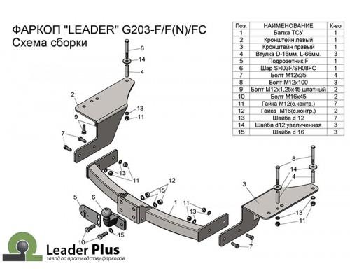 Фаркоп Лидер-плюс для Geely Emgrand Х7 2013-