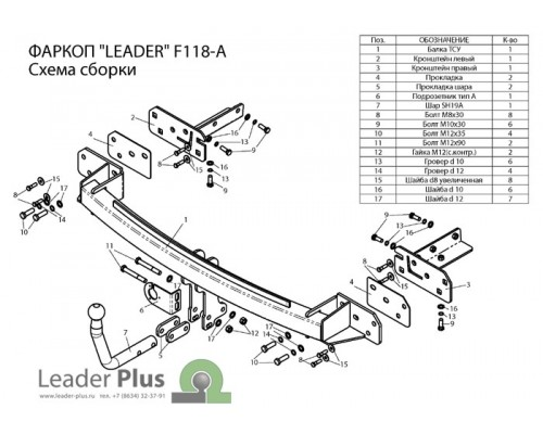 Фаркоп Лидер-плюс для Ford S-MAX 2006-