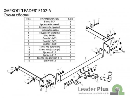 Фаркоп Лидер-плюс для Ford Focus II 2004-2011 седан