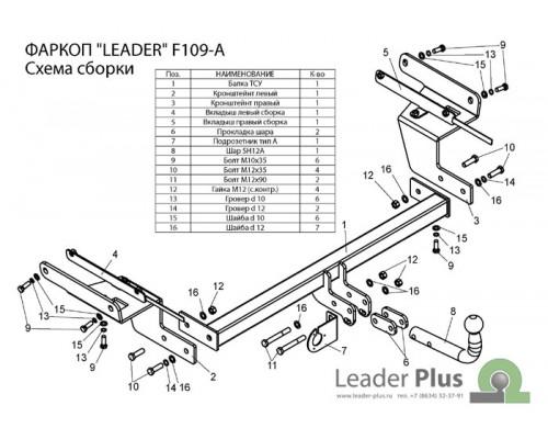Фаркоп Лидер-плюс для Ford Focus II 2004-2011 универсал
