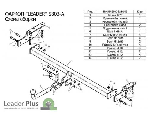Фаркоп Лидер-плюс для Subaru Forester 1997-2008