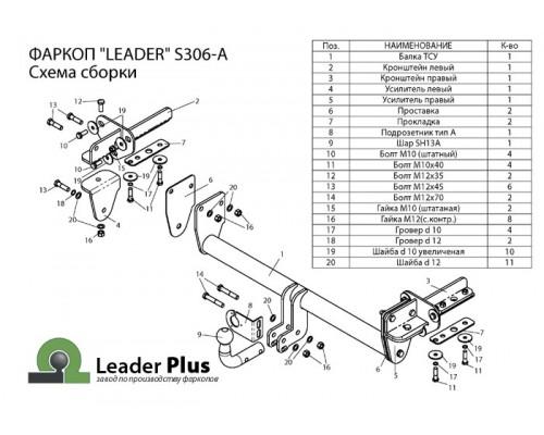 Фаркоп Лидер-плюс для Subaru Forester 2008-2012