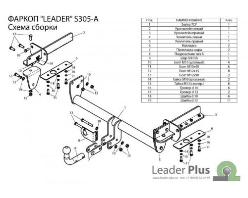 Фаркоп Лидер-плюс для Subaru Forester 2012-