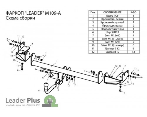 Фаркоп Лидер-плюс для Mitsubishi Grandis 2004-