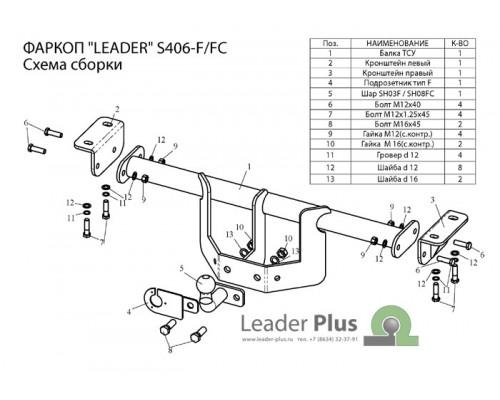 Фаркоп Лидер-плюс для Suzuki Grand Vitara 2005-2016