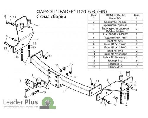 Фаркоп Лидер-плюс для Toyota Highlander 2013-