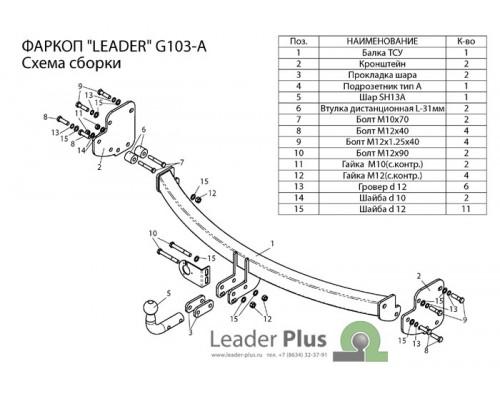 Фаркоп Лидер-плюс для Great Wall Hover H3 2009-