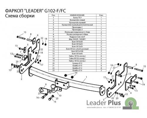 Фаркоп Лидер-плюс для Great Wall Hover H5 2011-