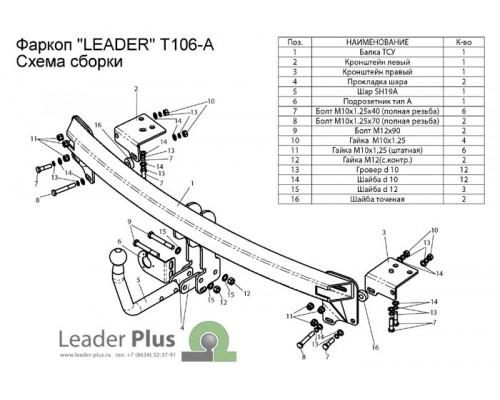 Фаркоп Лидер-плюс для Toyota Camry V40 2006-2011, V50 2011-2018