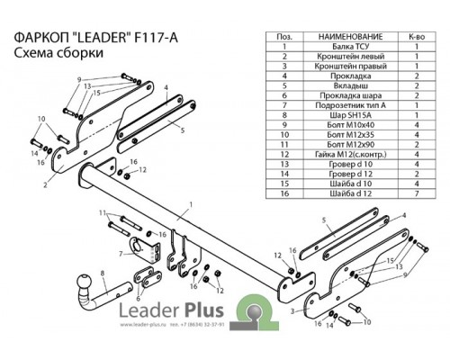 Фаркоп Лидер-плюс для Ford Kuga 2008-2013