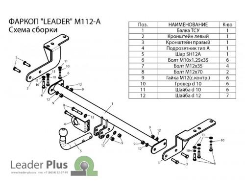 Фаркоп Лидер-плюс для Mitsubishi Lancer X седан 2007-2012