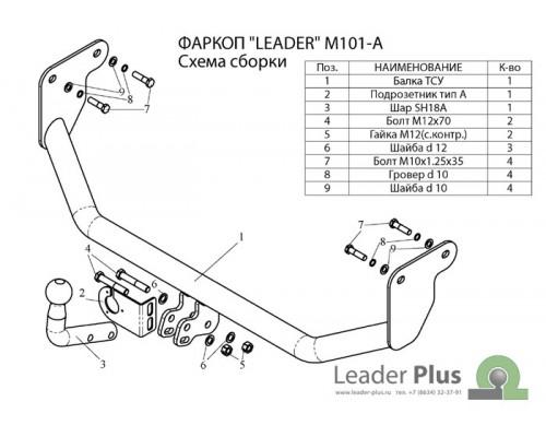 Фаркоп Лидер-плюс для Mitsubishi Lancer IX седан/универсал 2003-2007