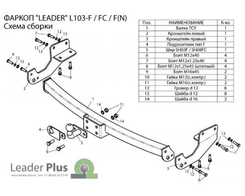 Фаркоп Лидер-плюс для Lexus RX 450 2009-