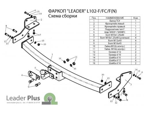 Фаркоп Лидер-плюс для Lexus RX 300 1997-2003