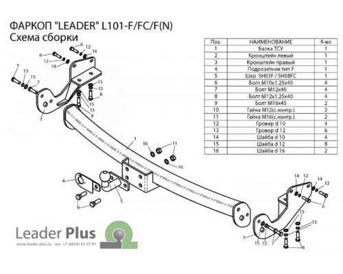 Фаркоп Лидер-плюс для Lexus RX 300/330/350/400 2003-2009