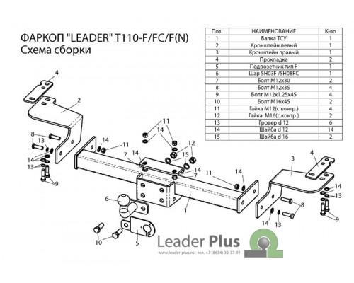 Фаркоп Лидер-плюс для Lexus LX 570 2007- /Lexus LX 450d 2015-