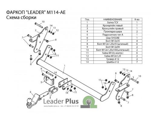 Фаркоп Лидер-плюс для Mitsubishi Pajero 2000-/2006-