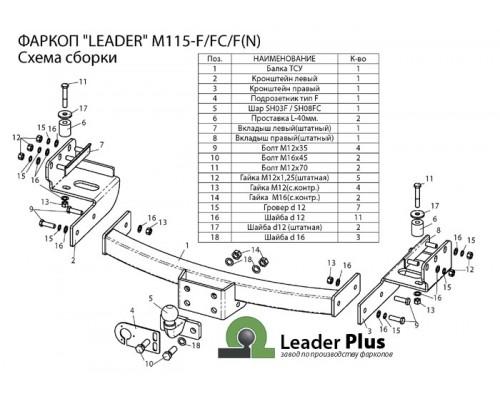 Фаркоп Лидер-плюс для Mitsubishi Pajero Sport 2008-/2016-