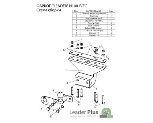 Фаркоп Лидер-плюс для Nissan Pathfinder 2004-2014