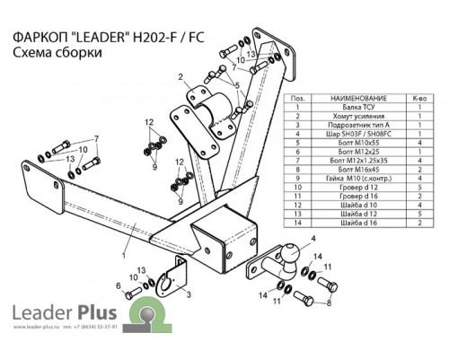 Фаркоп Лидер-плюс для Hyundai Porter 1998-2005 / Porter Тагаз 2005-