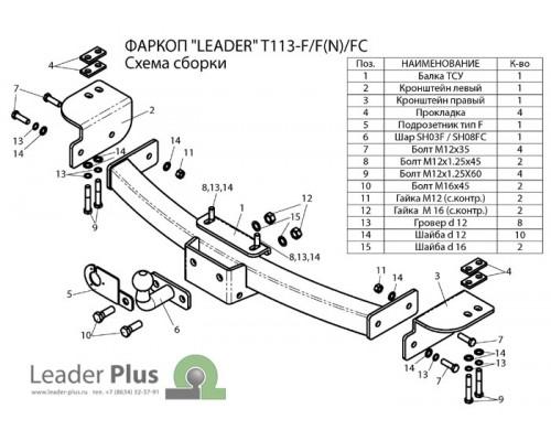 Фаркоп Лидер-плюс для Lexus GX 470 2002-2009