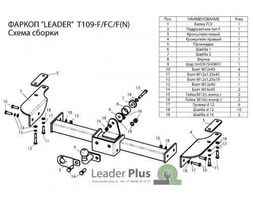 Фаркоп Лидер-плюс для Toyota Land Cruiser Prado 90 (5 дверей)