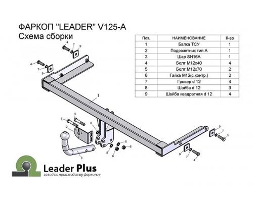 Фаркоп Лидер-плюс для Skoda Rapid 2012-