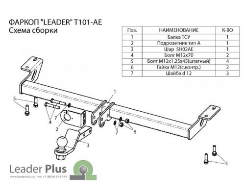 Фаркоп Лидер-плюс для Toyota Rav 4 2000-2006