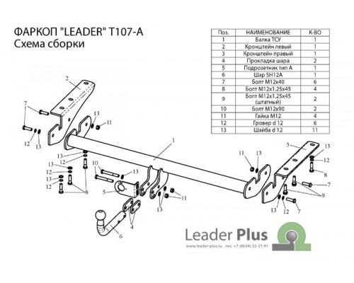 Фаркоп Лидер-плюс для Toyota Rav 4 2006-2012 (А2, XA3)