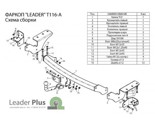 Фаркоп Лидер-плюс для Toyota Rav 4 2012-