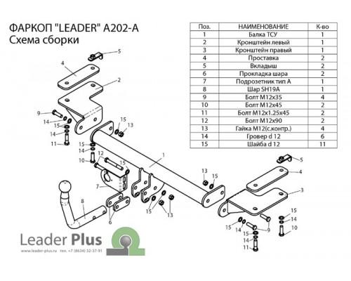 Фаркоп Лидер-плюс для Acura RDX 2006-2012