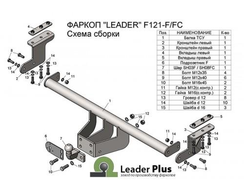 Фаркоп Лидер-плюс для Ford Ranger 3 (Limited, Wildtrak) 2011-