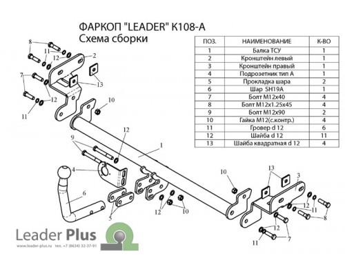 Фаркоп Лидер-плюс для KIA Rio седан, хэтчбек 2005-2011
