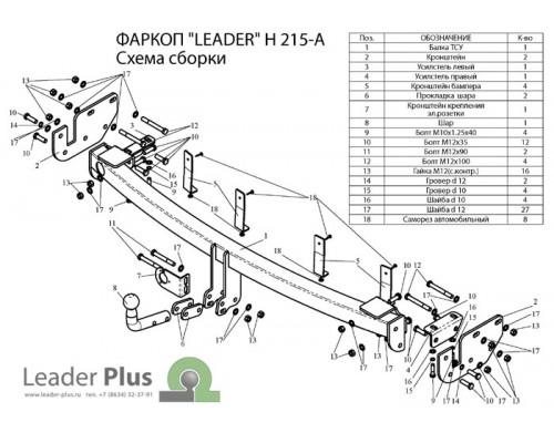 Фаркоп Лидер-плюс для Hyundai Santa Fe CM 2006-2012